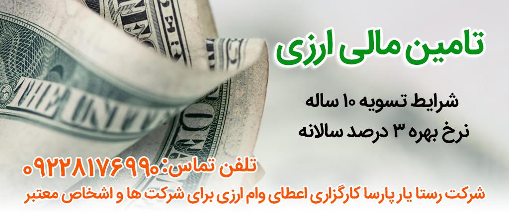 تامین ارز وام خرید مشاوره مدیریت حسابداری مدیریت