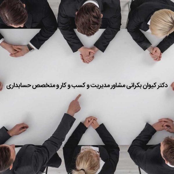 مشاوره مدیریت و کسب و کار حسابداری مدیریت